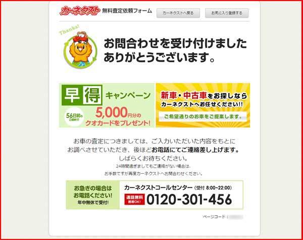 カーネクスト 評判 口コミ 廃車 8